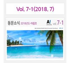 동문소식7-1호