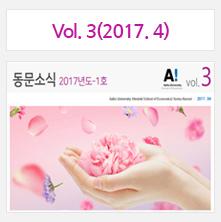 동문소식3호