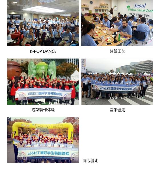 韩国文化体验