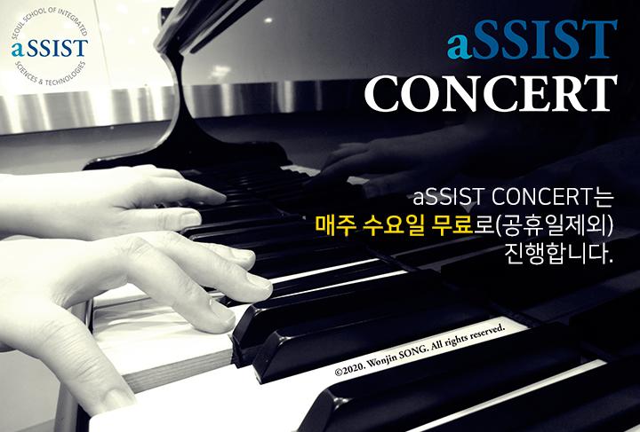 aSSIST CONCERT는 매주 수요일 무료로(공휴일제외) 진행합니다.